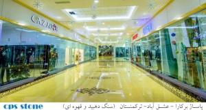 Berkarar-Mall,-Ashgabat2